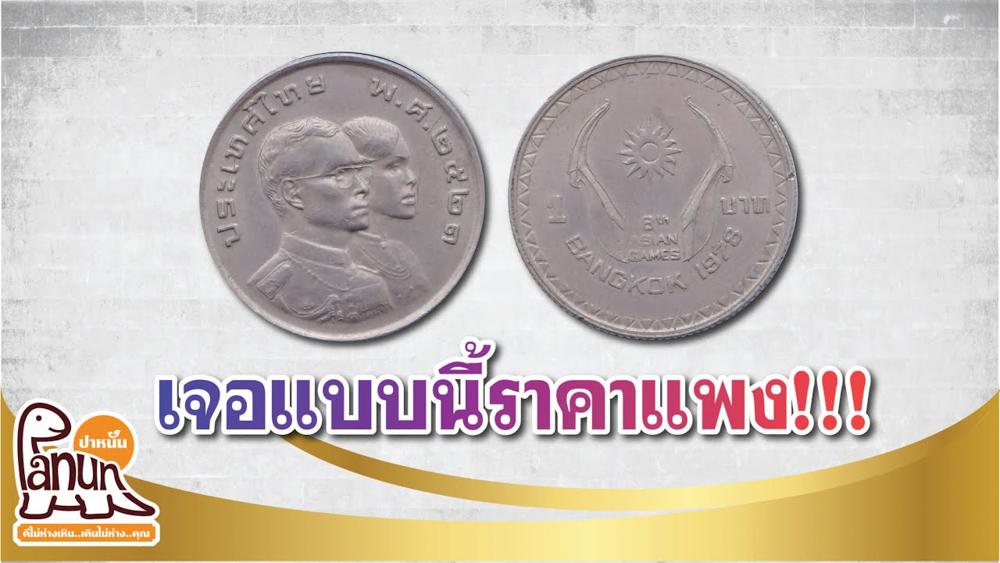 เหรียญเอเชียนเกมส์ 2521