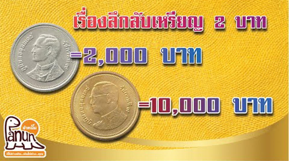 เหรียญ2บาท2550สีทอง
