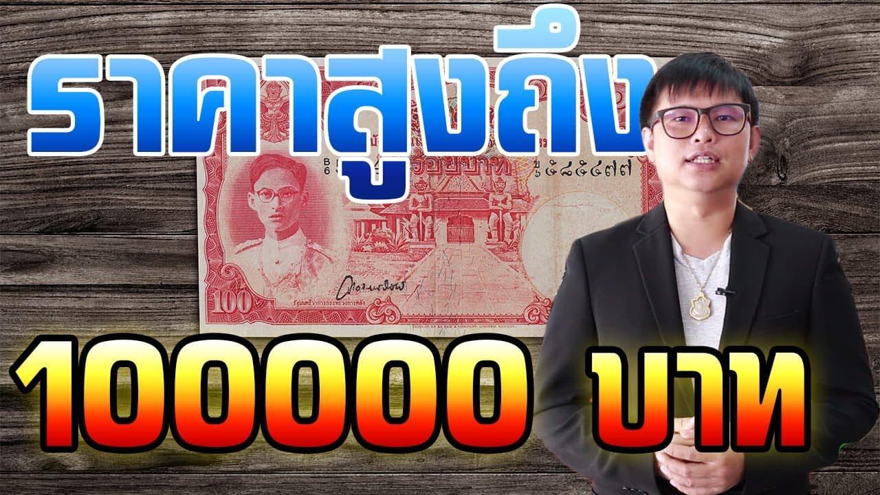 รับซื้อแบงค์100บาท รัชกาลที่9 สังเกตุง่ายๆนิดเดียว ราคาสูงถึง 100000บาท
