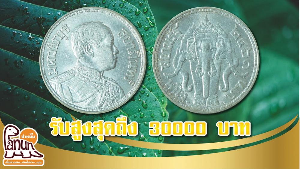เหรียญช้าง3เศียร