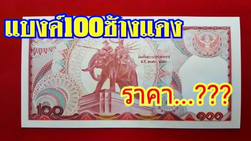 อยากรู้ต้องดู!…แบงค์100ช้างแดง…ราคา????